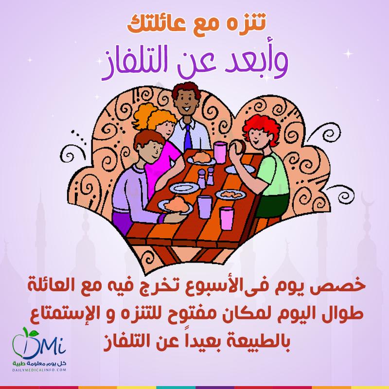 التنزة وقضاء وقت مع الاسرة يجنبك تاثير التلفاز عليك فى رمضان Positive Notes Arabic Resources Positivity