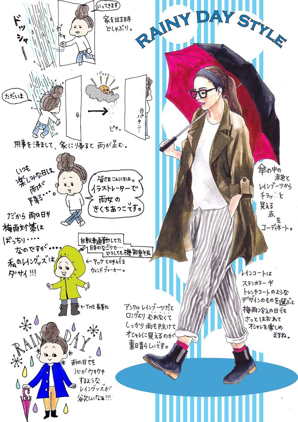 【連載】今、コレ、欲しい! vol.17《雨の日スタイル》-STYLE HAUS ...