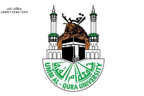 جامعة ام القرى انتساب 1437 البوابة الالكترونية وظائف تايم University Daily News Logos