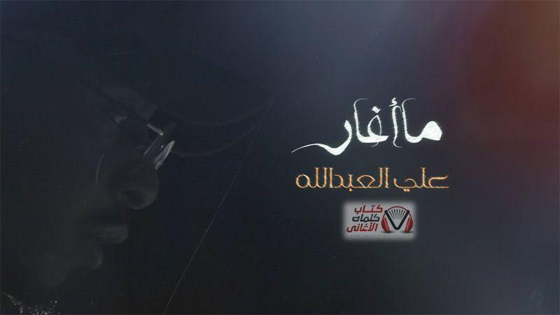 كلمات اغنية ما اغار علي العبدالله Neon Signs Signs Neon
