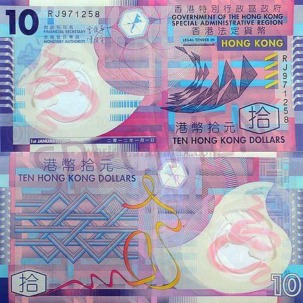 Hong Kong 10 Dollar 2012 Banknote Bank Notes Banknote Collection Paper Currency