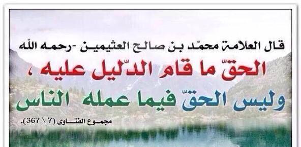 الحق ما قام الدليل عليه Arabic Calligraphy Quotes Calligraphy