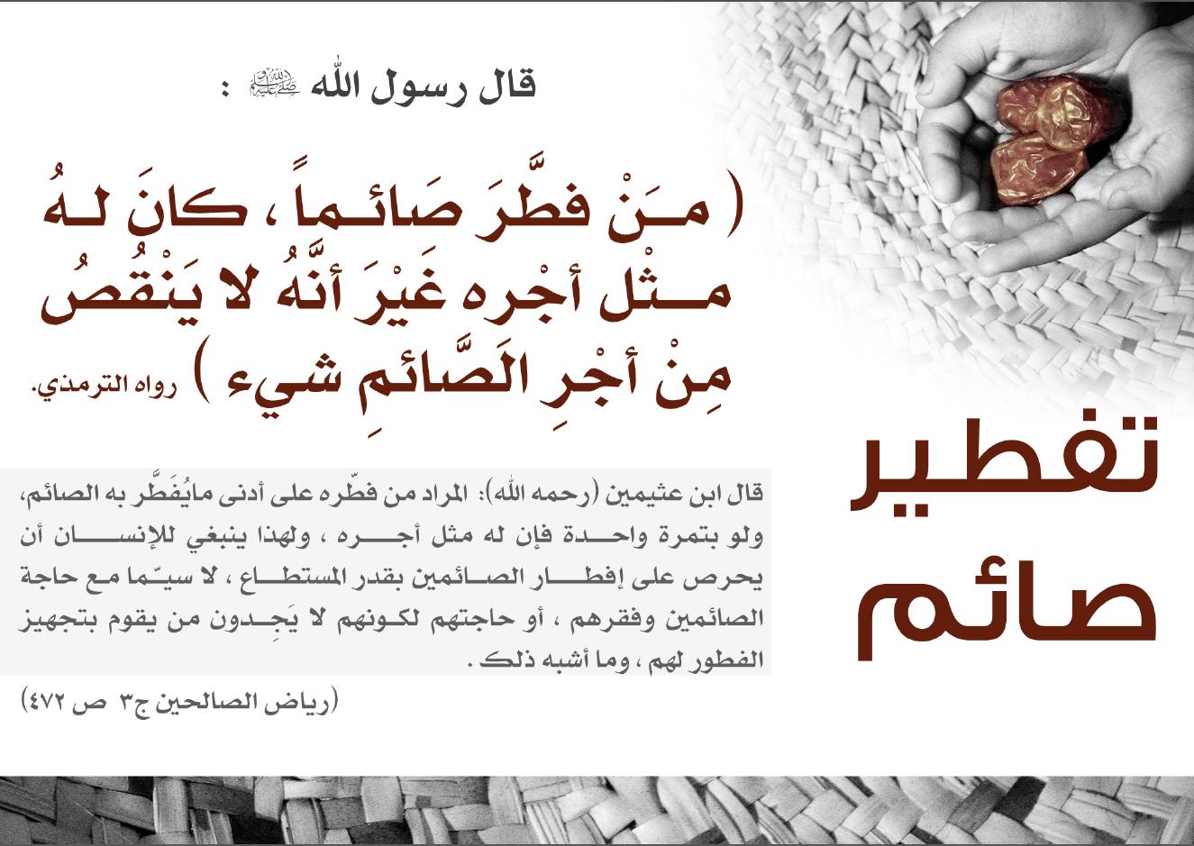 عن زيد بن خالد الجهنى رضى الله عنه عن النبي صلى الله علية وسلم قال من