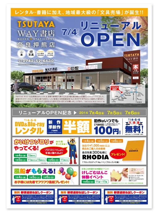 リニューアルオープンチラシ作成 制作実績09 株式会社ナウ 大阪 オープンチラシ チラシ リニューアル オープン