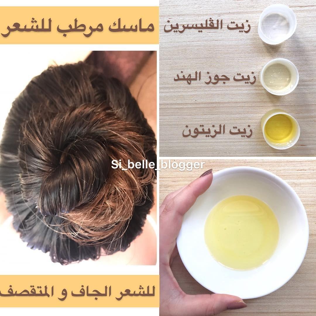 Mely I Dz Beauty Blogger On Instagram ماسك مرطب و مغذي للشعر الجاف Had El Masque Bezef Hayel Mes Diy Hair Treatment Beauty Blogger Grow Hair Faster