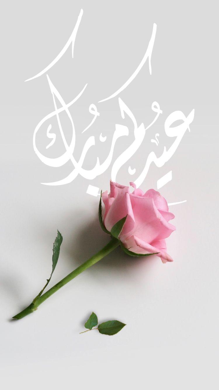 عيدكم مبارك Eid Images Eid Greetings Eid Cards