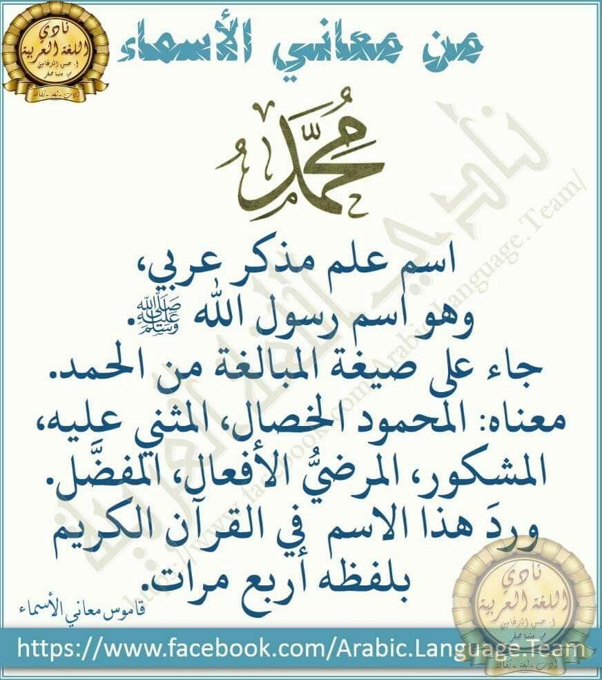 Pin By مشكاة الروض On أشعار في حب المصطفى صلى الله عليه وسلم Lias Arabic Calligraphy Calligraphy