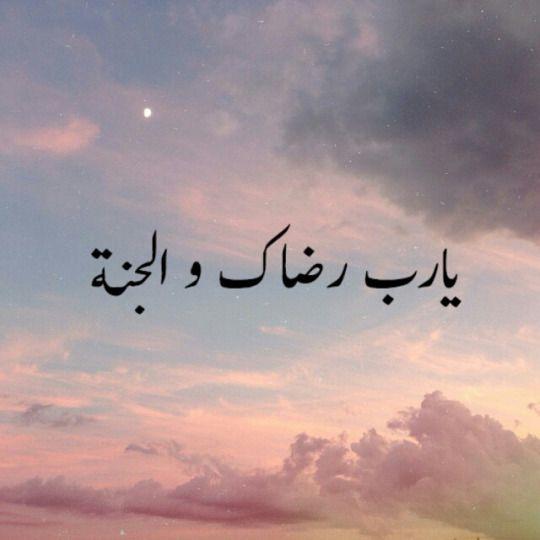 يا رب رضاك والجنة Islamic Pictures Duaa Islam Islam