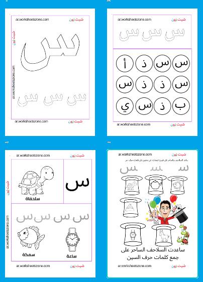 Download Free Arabic Alphabet Worksheets For Preschoolers Pdf Alphabet Worksheets Preschool Worksheets Worksheets