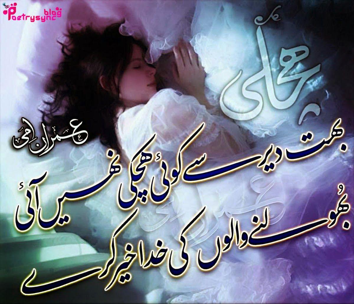 Poetry Yaad Shayari Sms In Urdu Picture Urdu Poetry Urdu Poetry