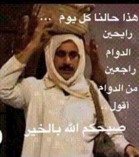 رايحين الدوام راجعين من الدوام Girly Pictures Arabic Jokes Funny