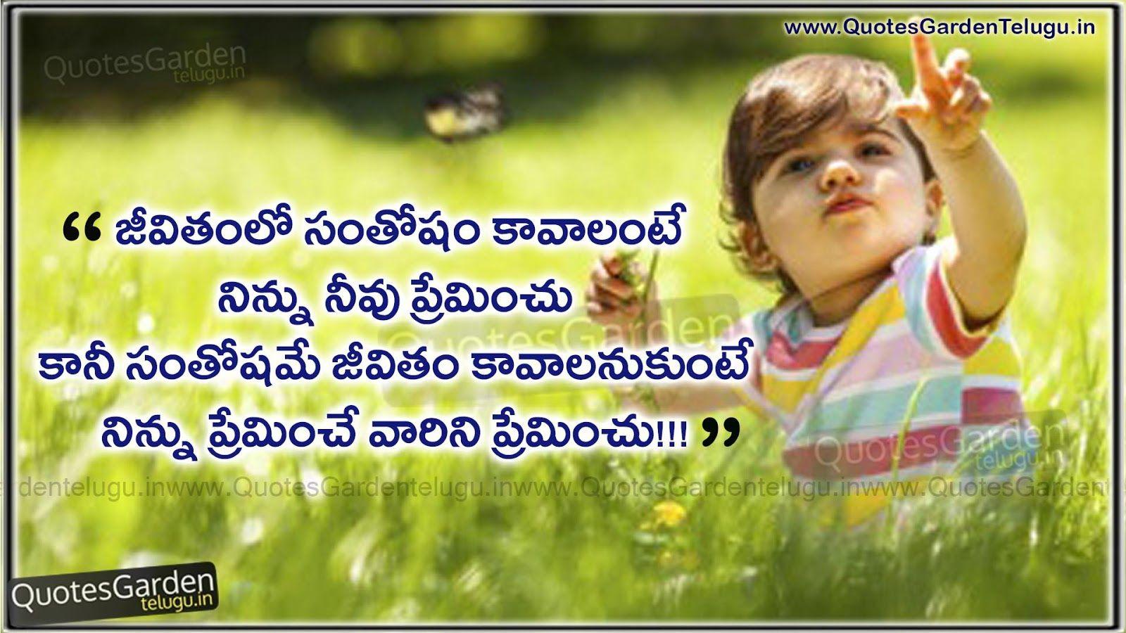 Telugu Christian Wallpapers The Christian Messenger Life Quotes Life Quotes Wallpaper New Life Quotes