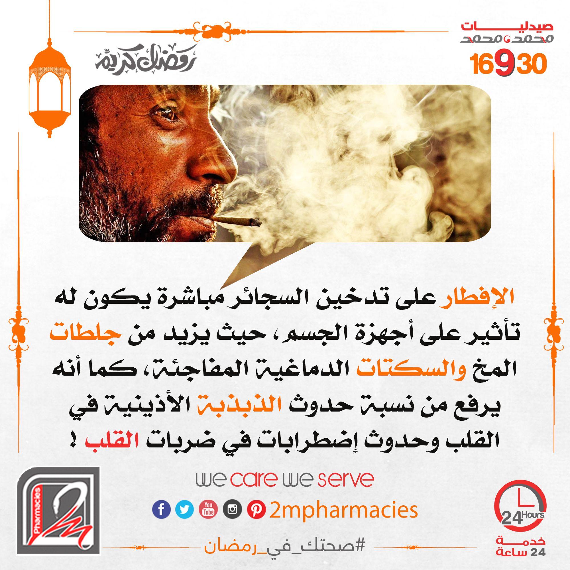 الإفطار على تدخين السجائر مباشرة يكون له تأثير على أجهزة الجسم حيث يزيد من جلطات المخ والسكتات الدماغية المفاجئة كما أنه يرفع من Movie Posters Care Security