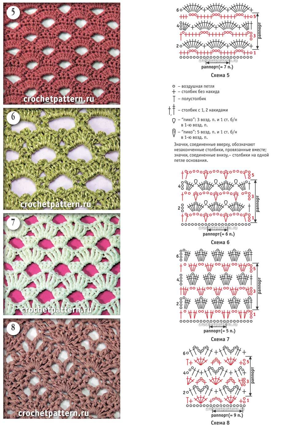Узоры со схемами для вязания крючком. Страница №98. | Ganchillo ...