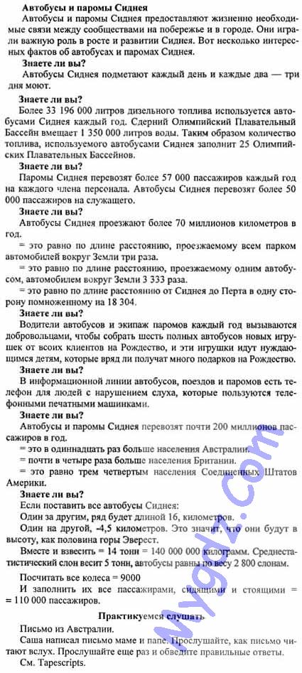 Решение калейдоскопа в тетради поляковой по русскому языку 3 класс