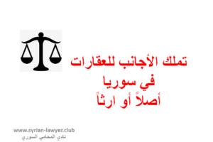 نادي المحامي السوري Page 2 Of 6 أسئلة وأجوبة في القوانين السورية Math Calligraphy