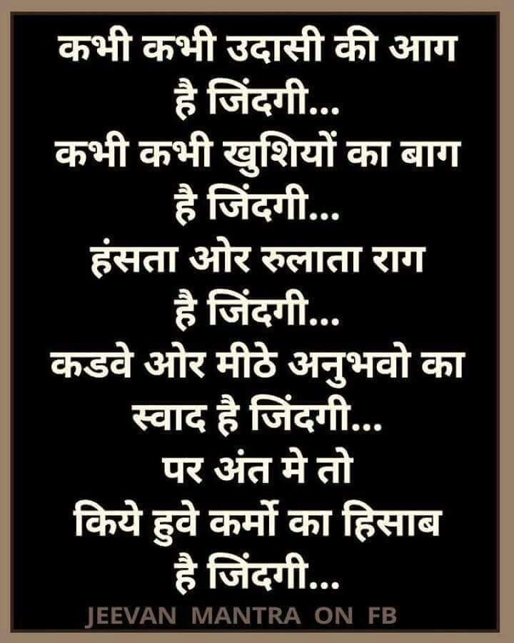 Pin By 💕A@Freen Shaikh💕 On ZINDAGI Hindi Quotes