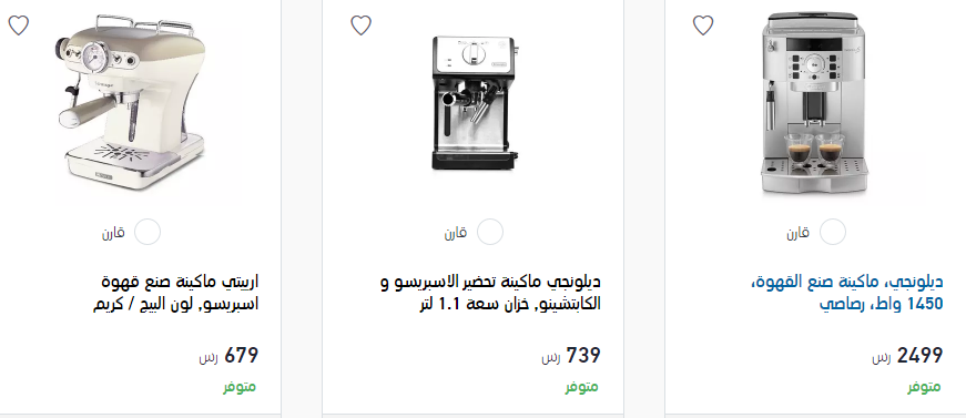 عروض اكسترا السعودية علي اجهزة محضرات القهوة الاثنين 28 اكتـوبر 2019 عروض اليوم Offer Shopping