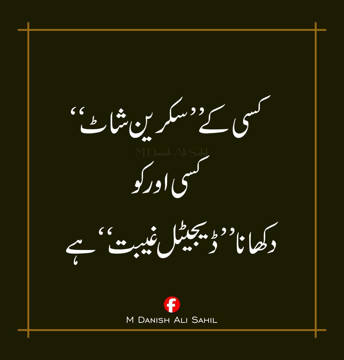Design Islamic Urdu Quotes Quotes Images Pictures Best Collection Zindagi About Life Best U Funny Quotes In Urdu Urdu Funny Quotes Super Funny Quotes