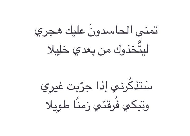 شعر الناس العلاقات الاجتماعية الصداقة الحب Arabic Love Quotes Arabic Quotes Quotes