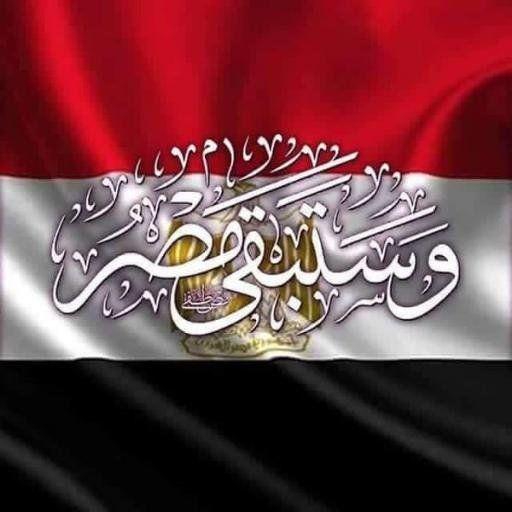 ج ل الدماء التي تسيل هى دماء مصرية الألم والأسى يقطع قلبى على دماء راقت هذا هو الإسلام الذى يدعون له النبى Art Egypt Arabic Calligraphy