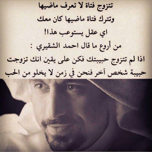 احمد الشقيري Book Quotes Beautiful Words Arabic Love Quotes