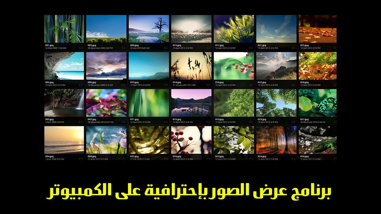 برنامج عرض الصور بروفيشنال على الكمبيوتر 2020 مجانا Photo Viewer Cool Photos Photo