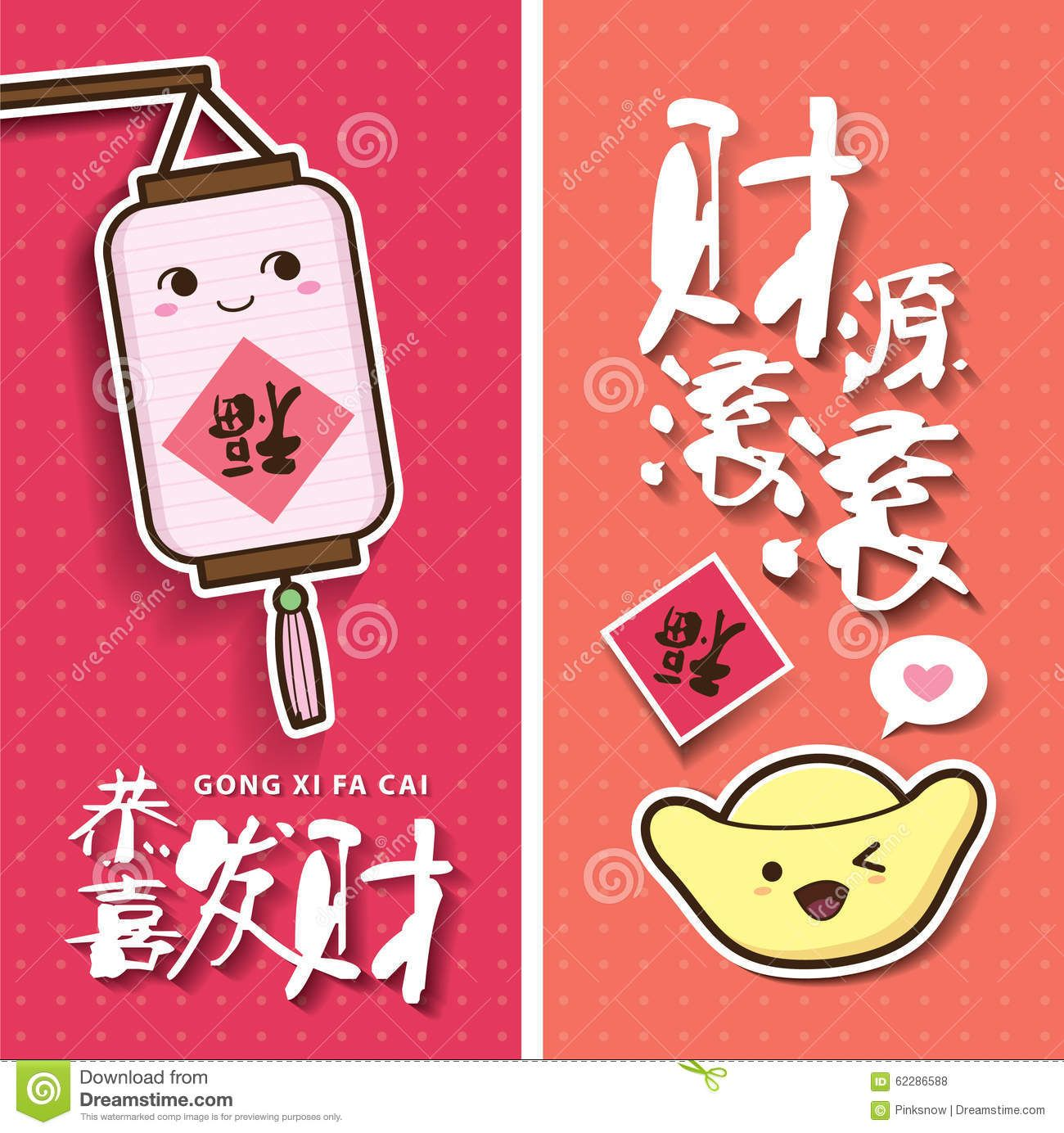 Chinese new year cards. Translation of Chinese text