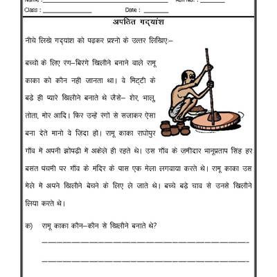 Hindi Worksheet - Unseen Passage-03   Hindi   Pinterest   Worksheets