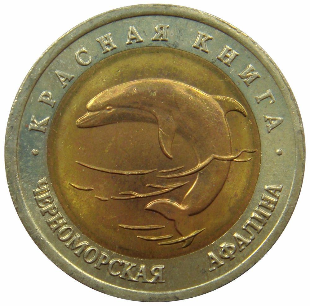 M84 Russland Russia 50 Rubel Rouble 1993 Grosser Tummler
