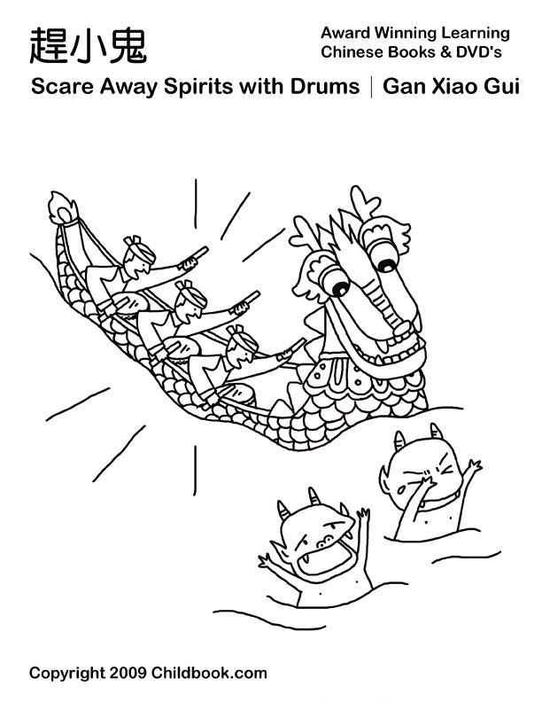 Free coloring page dragon boat festival scaring spirits for Dragon boat coloring pages