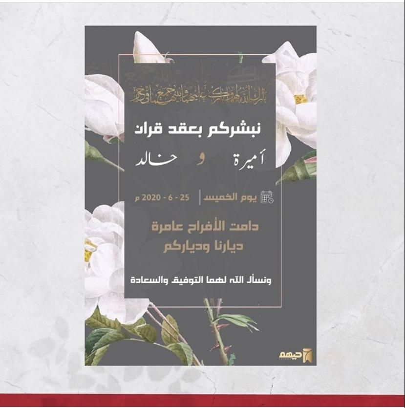 بشارة عقد القران Wedding Invitation Background Simple Wedding Invitation Card Wedding Reception Tables Layout