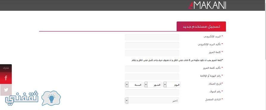 موقع مكاني بالتعاون مع رابطة دوري المحترفين السعودي لكرة القدم قامت مؤسسة البريد السعودي في أواخر عام 2014 م بإطلاق موقع مكاني الإلكتروني Makani