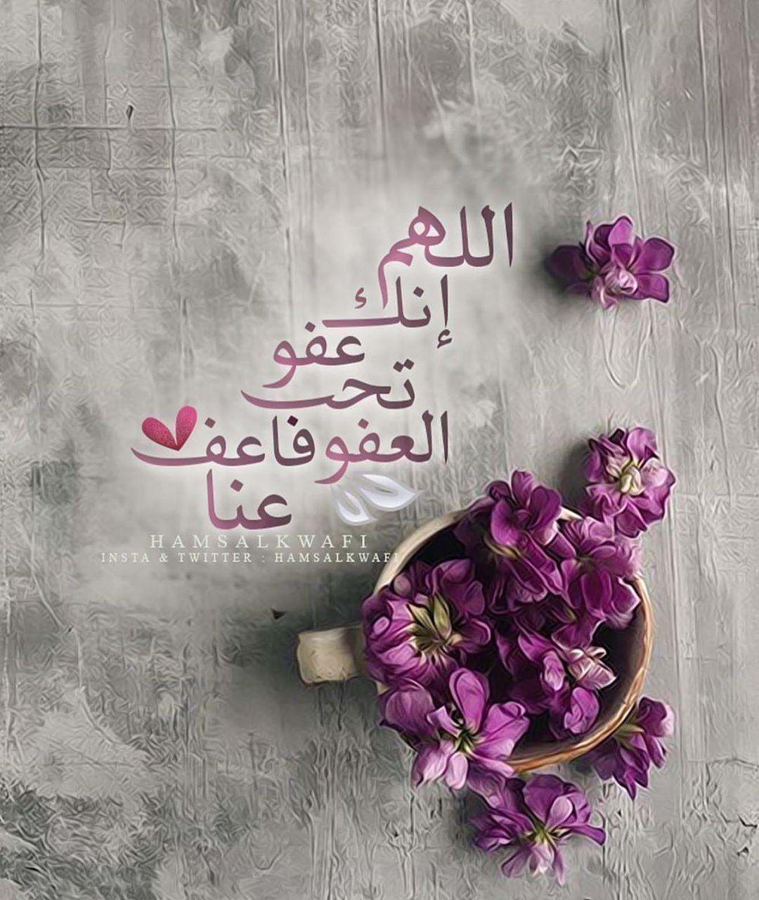 اللهم إنك عفو كريم تحب العفو فاعف عنا Islamic Quotes