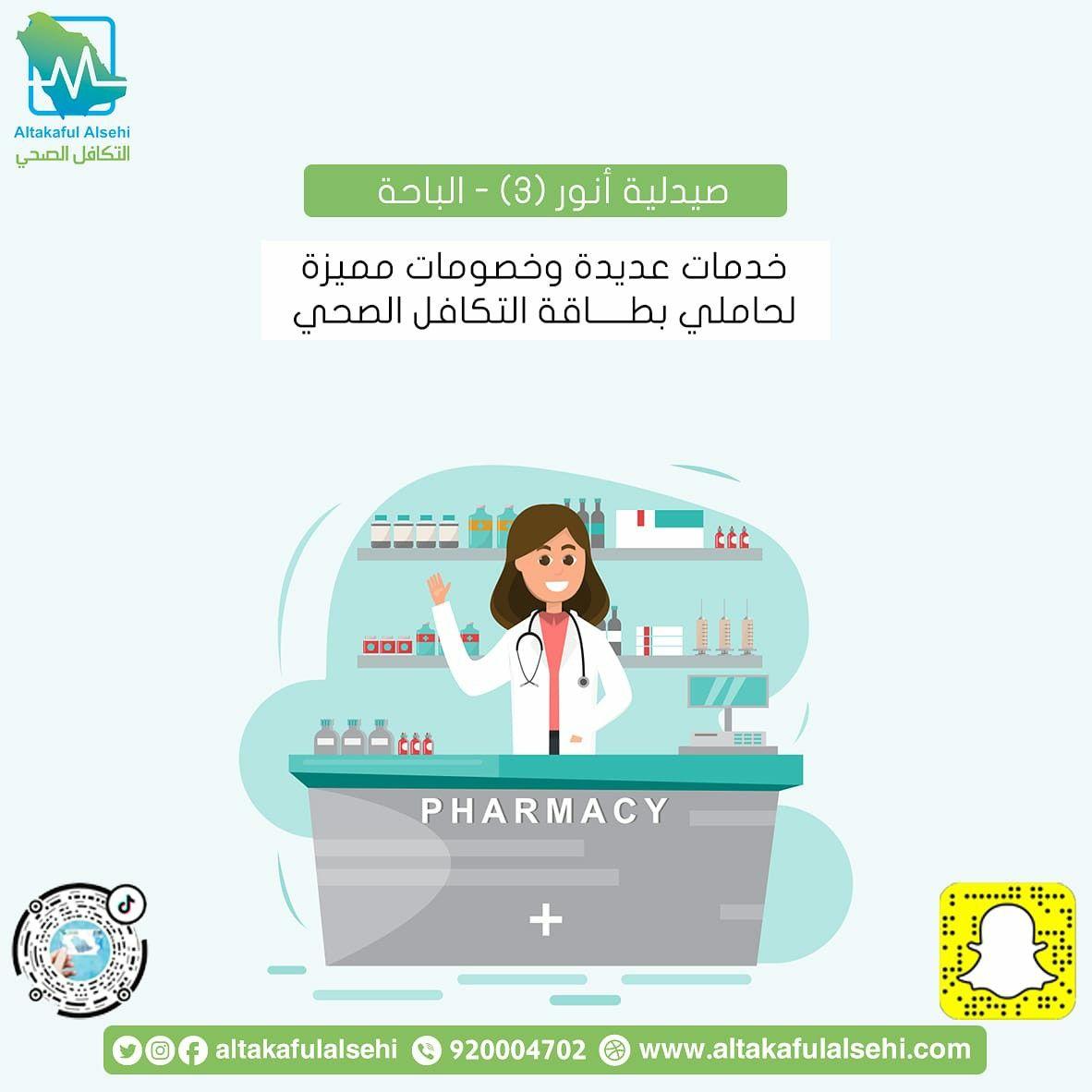 خصومات حقيقية لحاملي بطاقة التكافل الصحي تحصلون عليها من صيدلية أنور 3 في الباحة على النحو الآتي الأدوية 7 التجم In 2021 Pharmacy Family Guy Health Insurance