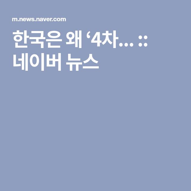 한국은 왜 '4차... :: 네이버 뉴스