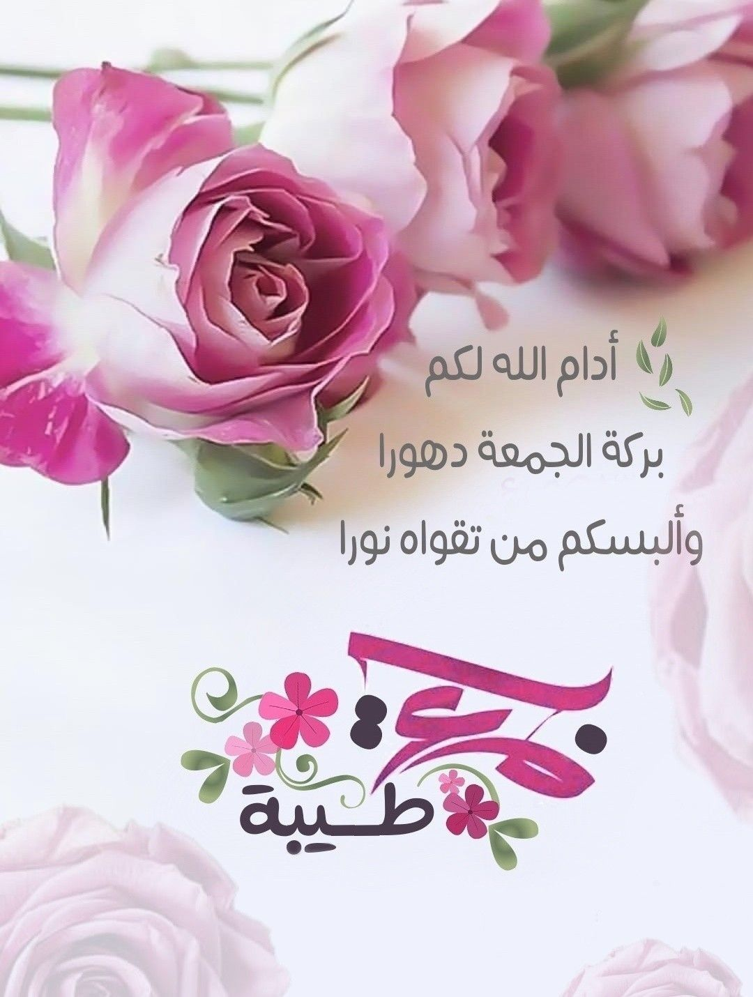 صور دعاء يوم الجمعة 2020 Floral Wallpaper Phone Beautiful Morning Messages Good Prayers