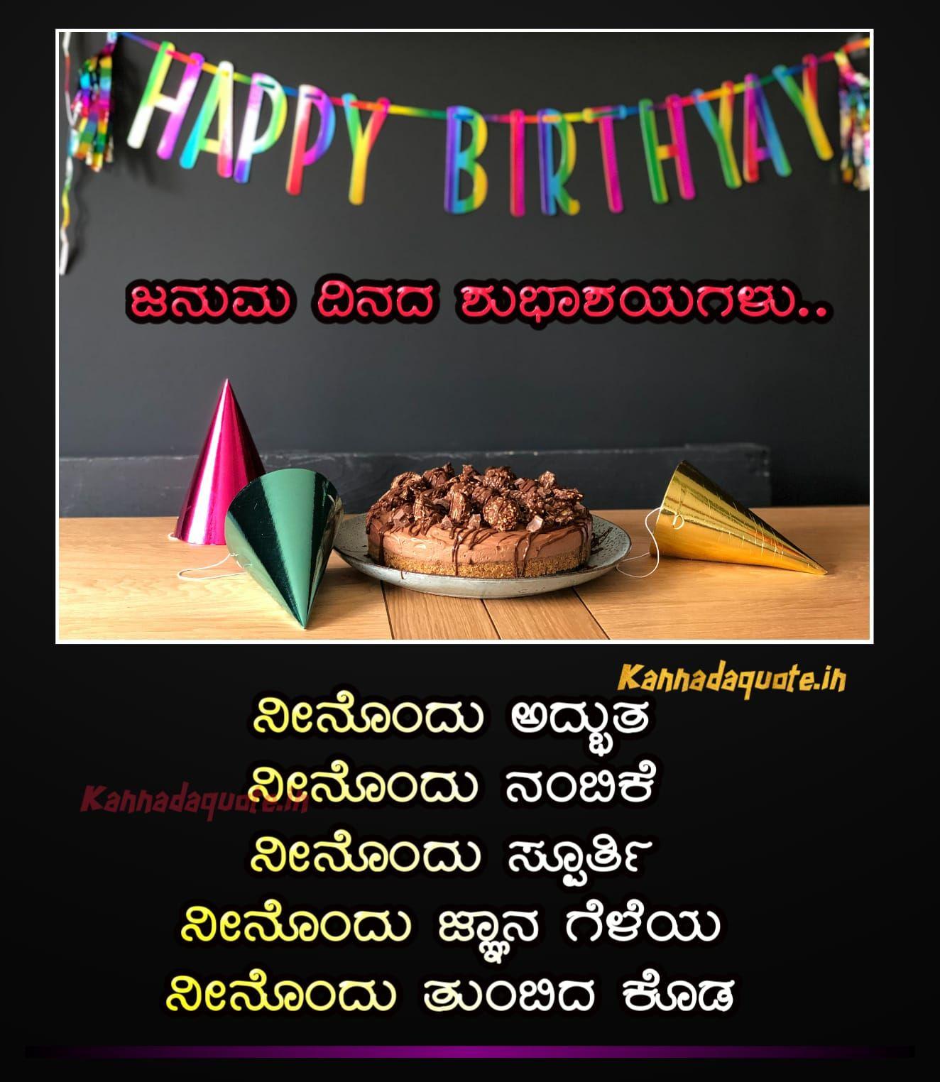 Birthday Wishes In Kannada For Girlfriend Happy Birthday Wishes Cards Birthday Wishes Happy Birthday Wishes