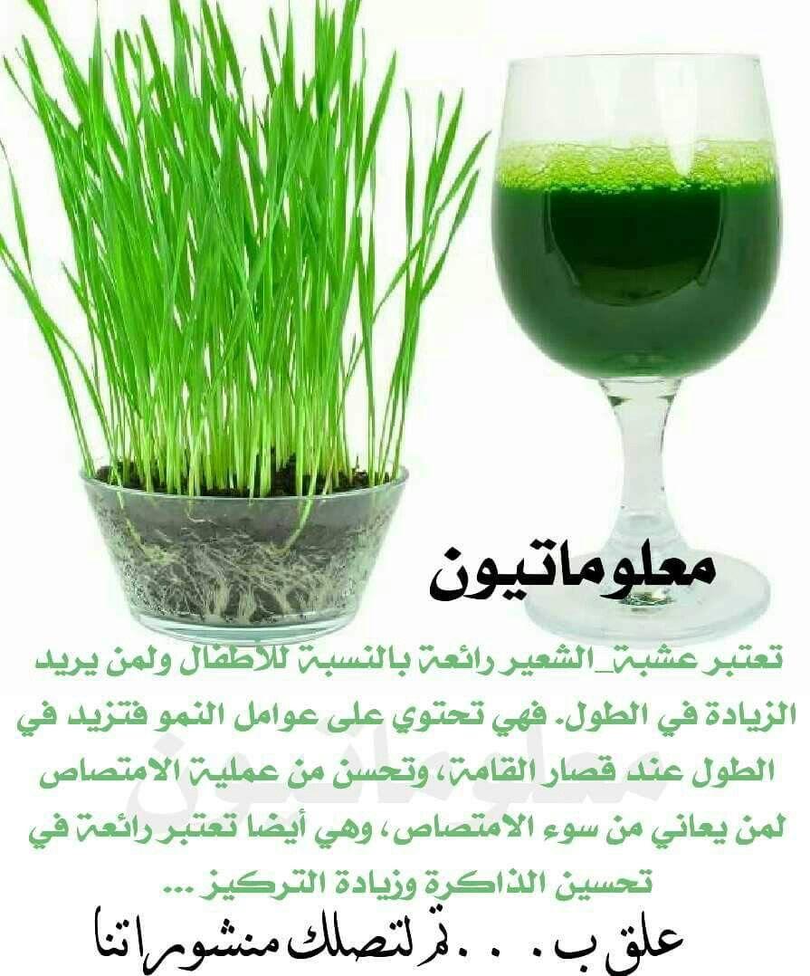 Pin By Nesma Ziyad On معلومات Health Advice Natural Medicine Health Wellness