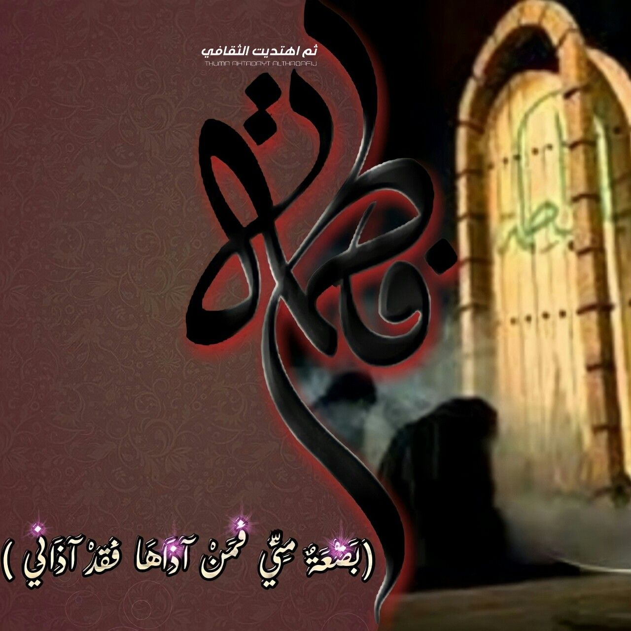 الفاطمية الثانية Arabic Calligraphy Calligraphy Art