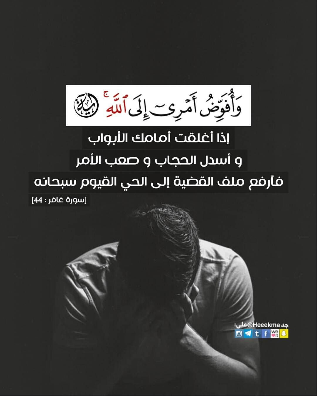Pin By I Love You Iskander On Pray Quran Quotes Islamic Quotes Quran Islamic Quotes