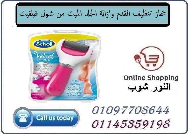 جهاز تنظيف القدم وازالة الجلد الميت من شول فيلفيت Online Personal Care Person