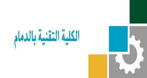 الكلية التقنية بالدمام Tech Company Logos Company Logo Bar Chart