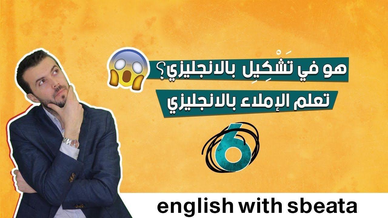 هالفيديو حيخليك تشوف الانجليزية بشكل مختلف تعلم الاملاء بالانجليزية Langues Etrangeres
