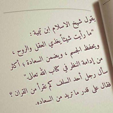 كم تقرأ من القرآن على قدر ما تريد من السعادة Citations Arabes Citation Education