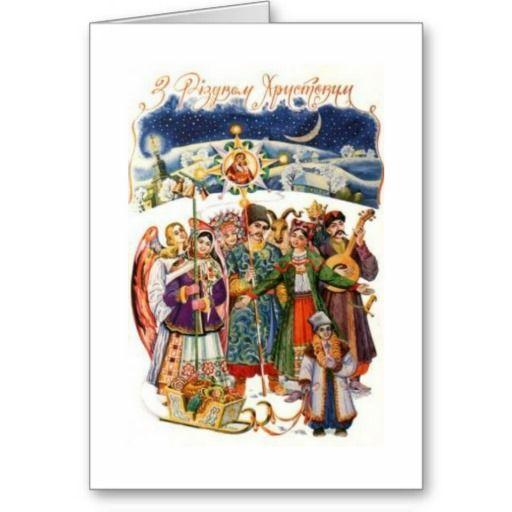 Ukrainian vertep greeting card rizdvo pinterest christmas ukrainian christmas cards ukrainian vertep greeting card from zazzle m4hsunfo
