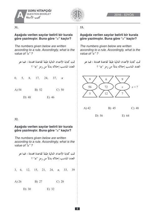 اختبار اليوس تعرف على مواعيد التسجيل واسئلة اختبار Booklet Exam This Or That Questions