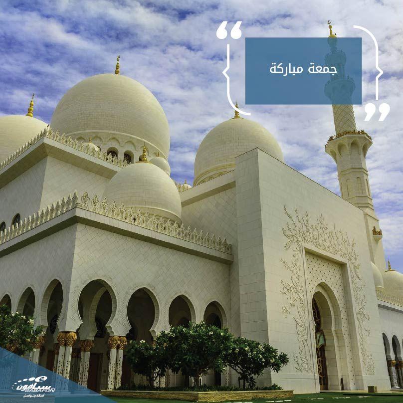 من سنن يوم الجمعة التبكير الى المسجد كثرة الصلاة على النبي لبس أحسن الثياب قرائة سورة الكهف الإغتسال تحري ساعة الإجابة التطيب Taj Mahal Landmarks Quran