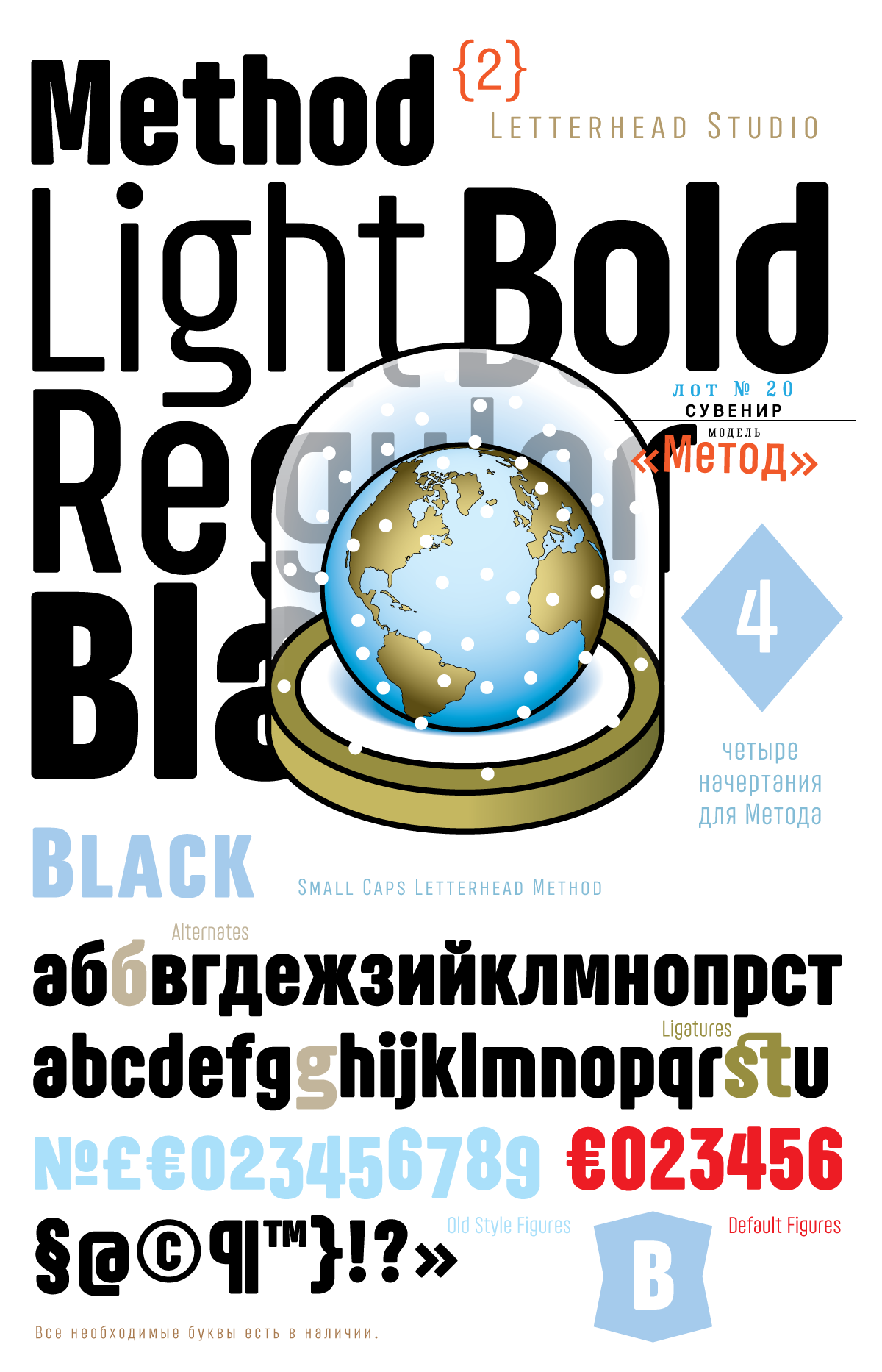 This is the exhibition poster for Method Two Typeface. Typeface and Illustration by Valerio Golyzhenkov