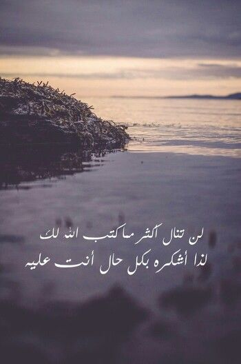 لك الحمد ولك الشكر على كل حال ربي Luxury Quotes Arabic Quotes Quran Verses